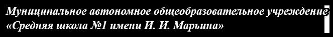 Сайт школы №1 г. Красноуфимска