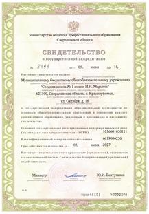 Свидетельство о государственной акредитации