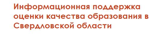 Информационная поддержка оценки качества образования в Свердловской области
