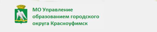 Управление образованием городского округа Красноуфимск